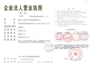 yabovip214方舟资产yabo90营业执照及资质证书