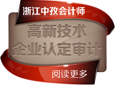 高新技术企业认定审计服务