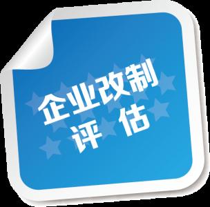 企业改制yabo90