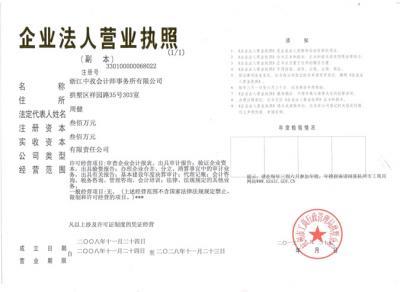 yabovip214亚博体育官网app下载会计师事务所营业执照及资质证书